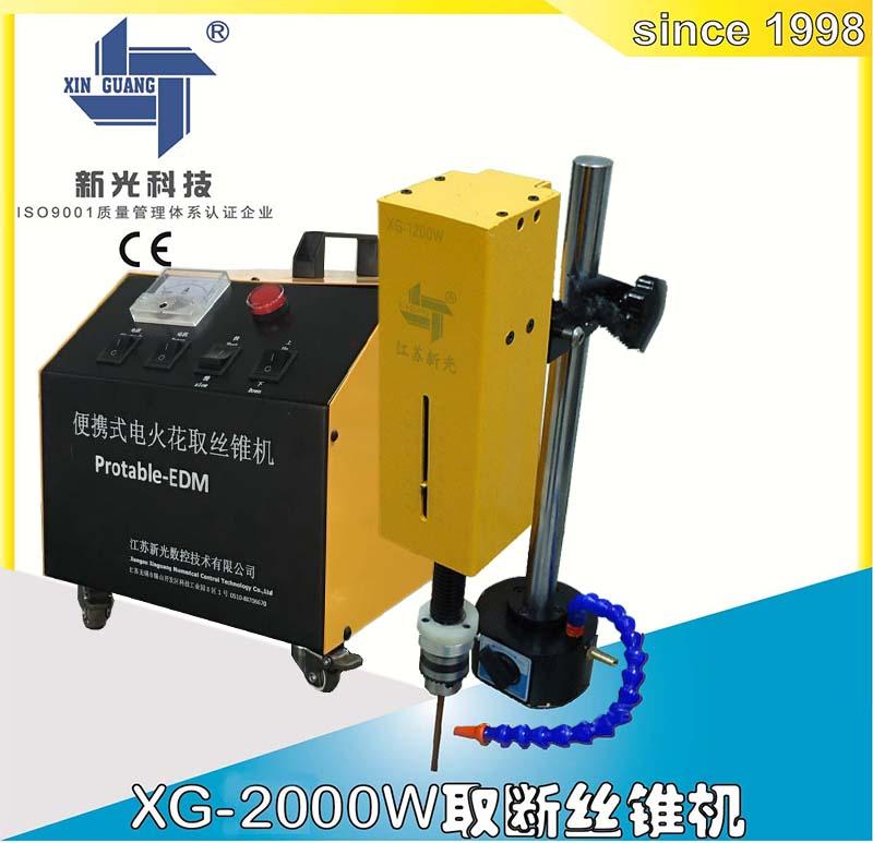 XG-2000W型大功?#26102;?#25658;式电火花取断丝锥机 电火花机 电脉冲 丝锥去除机