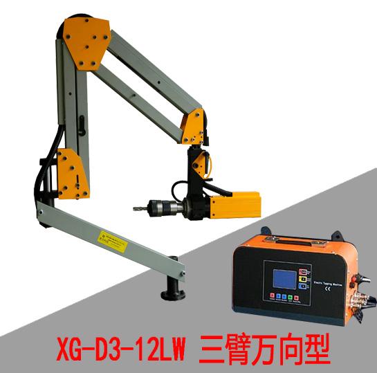XG-D3-12LW 三臂垂直万向大工件垂直和侧向攻螺纹