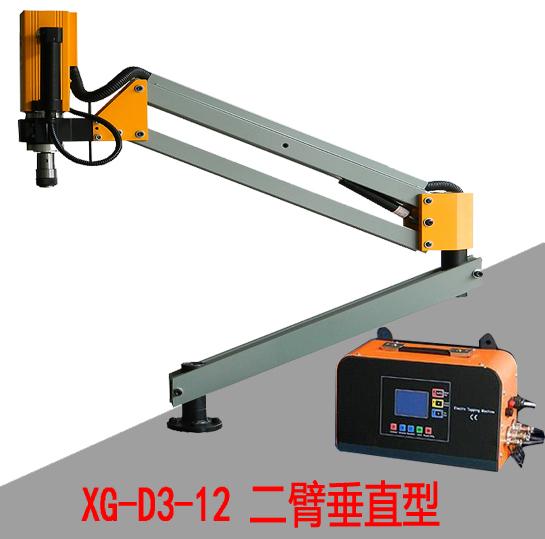 XG-D3-12型(垂直/万向)优质数控电动攻牙机,制造行业专用