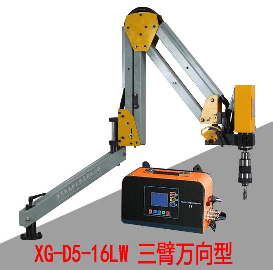 供应M5-M16高效省时长臂万向攻丝机,电动攻丝机,新光牌攻丝机