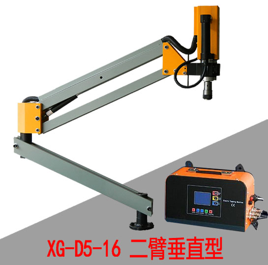 XG-D5-16型(垂直/万向),高效优质电动攻丝机,节省人力物力