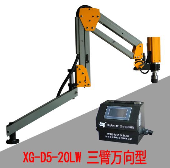 供应M5-M20高效省时长臂垂直万向电动攻丝机