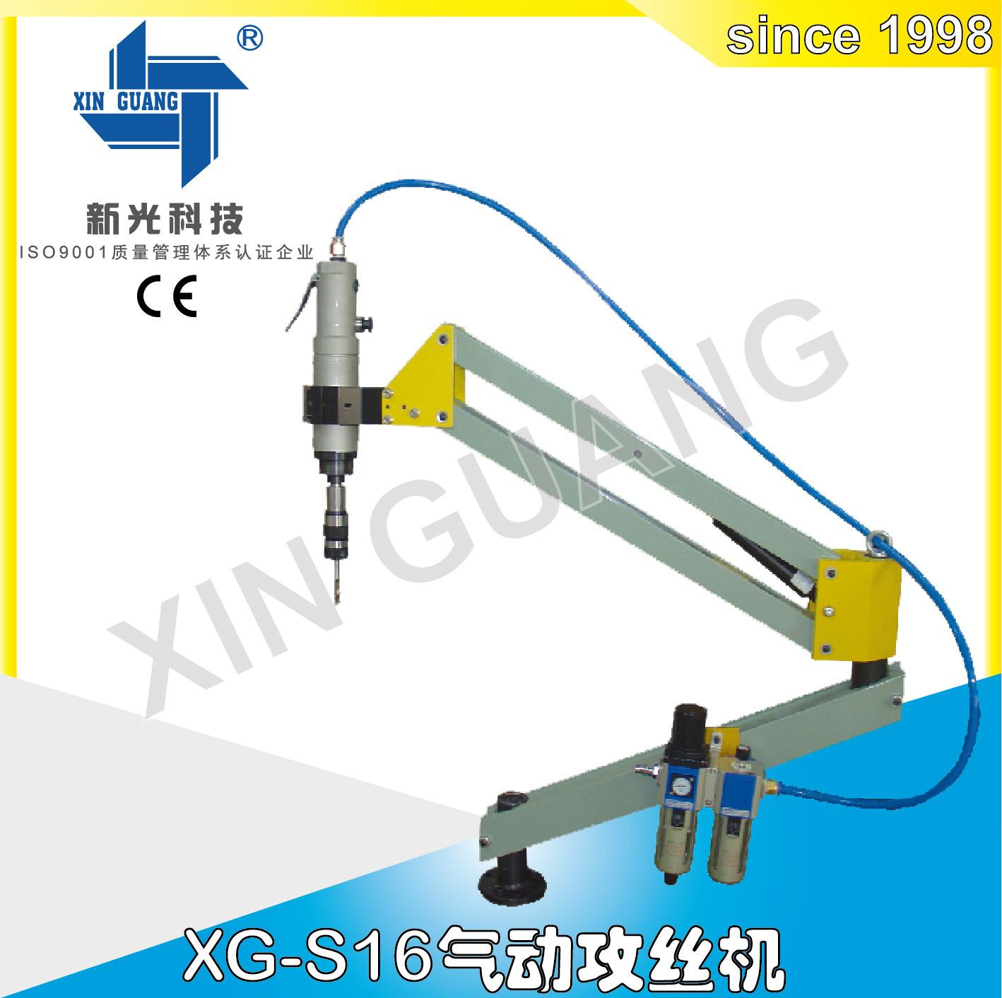 XG-S16型(M3-M16)气动攻丝机 台湾原装气动马达 品质保证