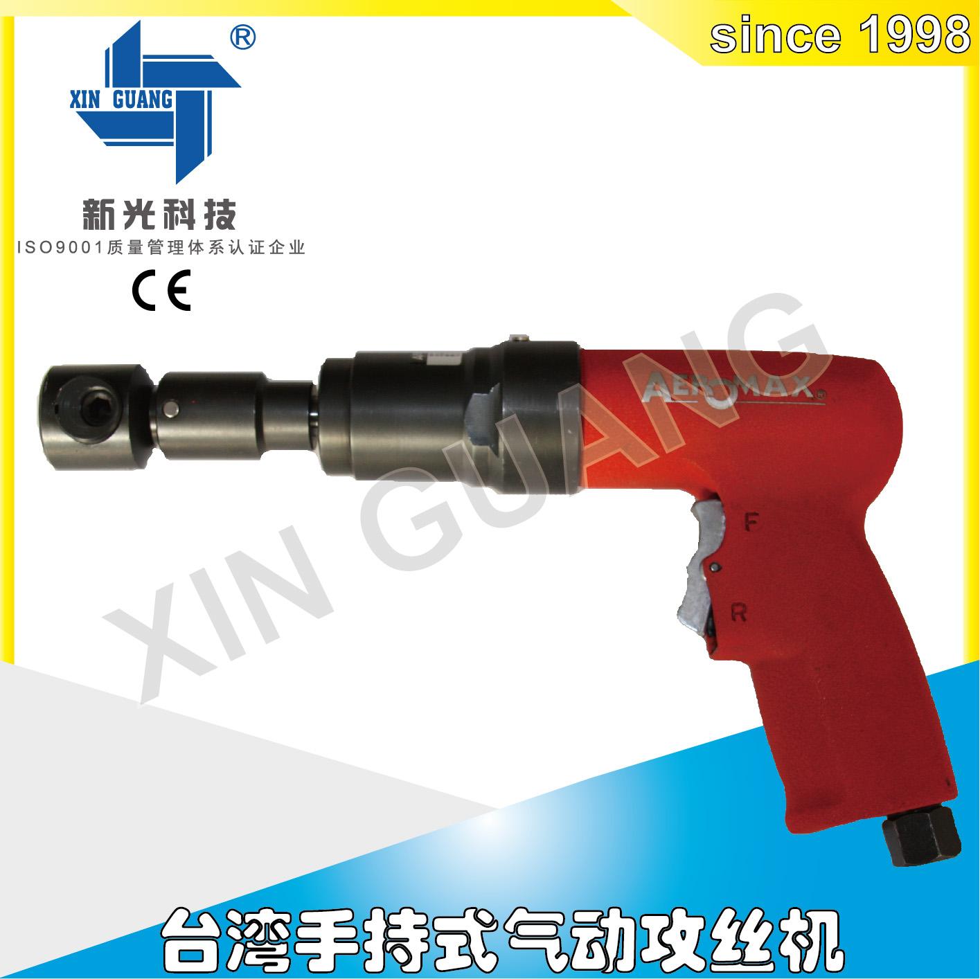 台湾手持式气动攻丝机,钣金件专用