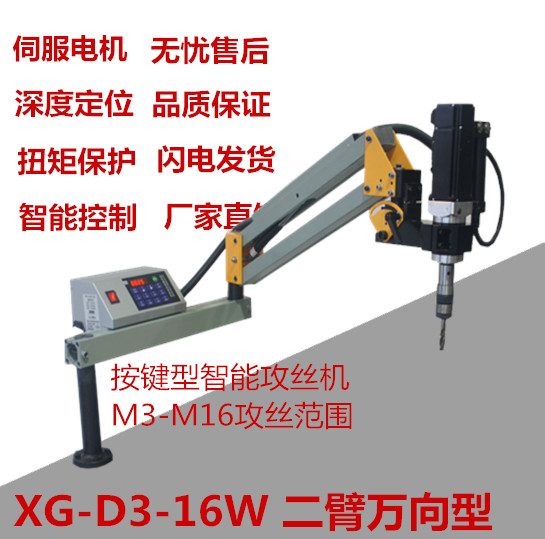 伺服电动攻牙机摇臂数控盲孔通孔智能攻丝机M3-M16