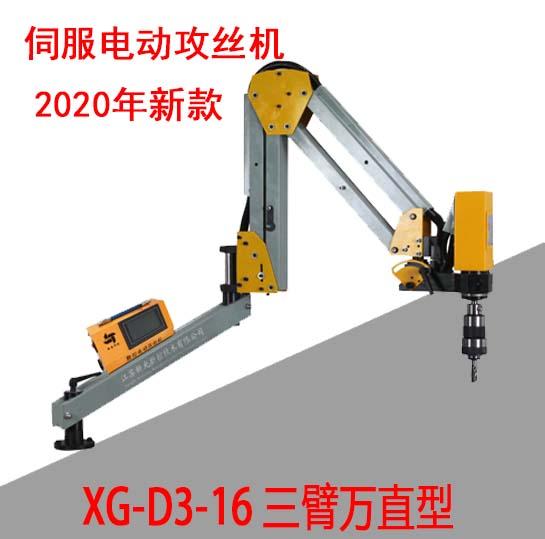 供应M5-M16LW高效省时长臂万向攻丝机,电动攻丝机,新光牌攻丝机